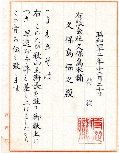 宮内庁からの書状
